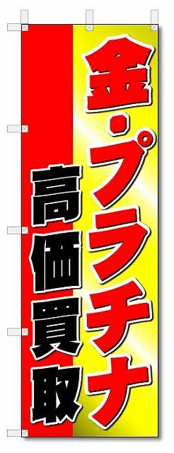 のぼり のぼり旗 金・プラチナ 高価買取 (W600×H1800)