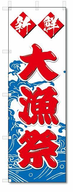 のぼり のぼり旗 新鮮 大漁祭 (W600×H1800)