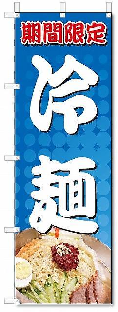 のぼり のぼり旗 冷麺 (W600×H1800)