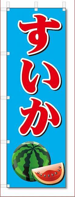 のぼり のぼり旗 すいか (W600×H1800)スイカ