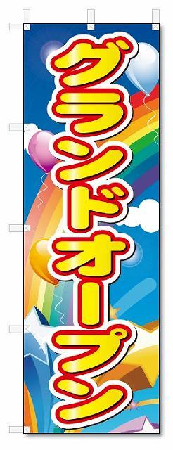 のぼり のぼり旗 グランドオープン (W600×H1800)