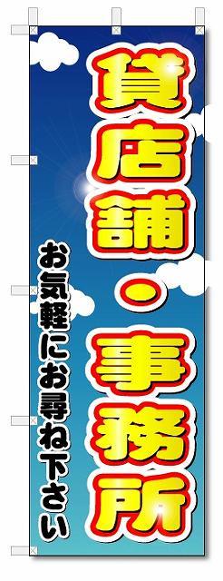 のぼり のぼり旗 貸店舗・事務所 (W600×H1800)不動産