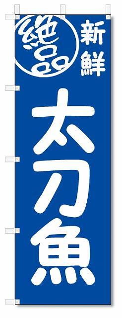のぼり のぼり旗 絶品 太刀魚(W600×H1800)