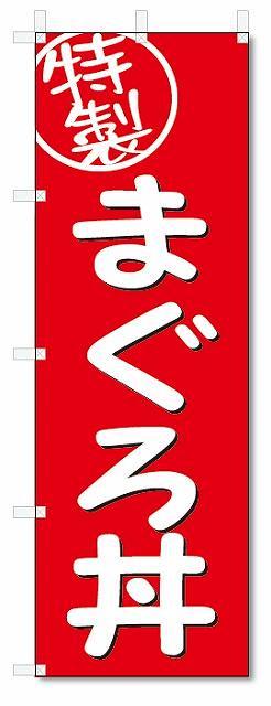 のぼり のぼり旗 特製 まぐろ丼  (W600×H1800)