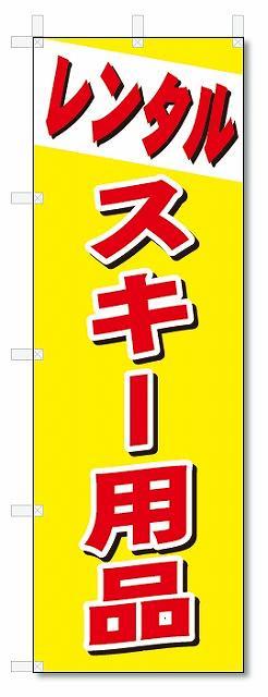 のぼり のぼり旗 レンタル スキー用品 (W600×H1800)