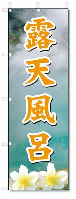 のぼり のぼり旗  露天風呂 (W600×H1800)