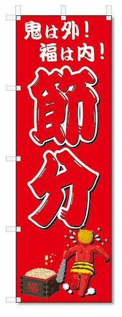 のぼり のぼり旗 節分 (W600×H1800)