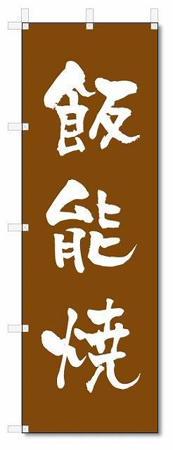 のぼり のぼり旗 飯能焼 (W600×H1800)陶器・陶磁器