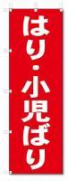 のぼり のぼり旗 はり・小児ばり (W600×H1800)整骨院・接骨院・鍼灸院