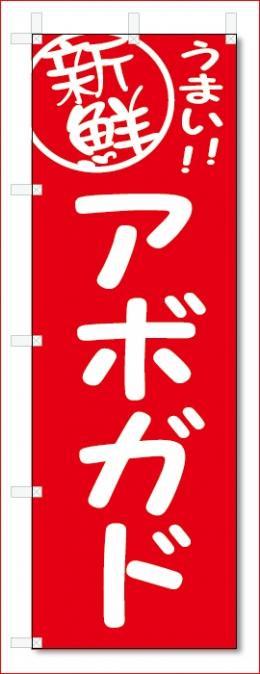 のぼり のぼり旗 アボガド (W600×H1800)