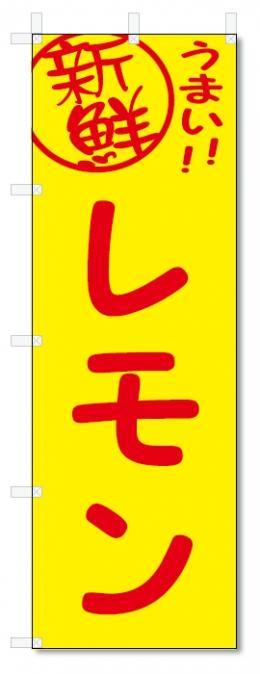 のぼり のぼり旗 レモン (W600×H1800)