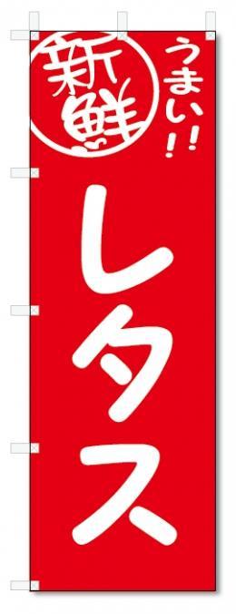 のぼり のぼり旗 レタス (W600×H1800)