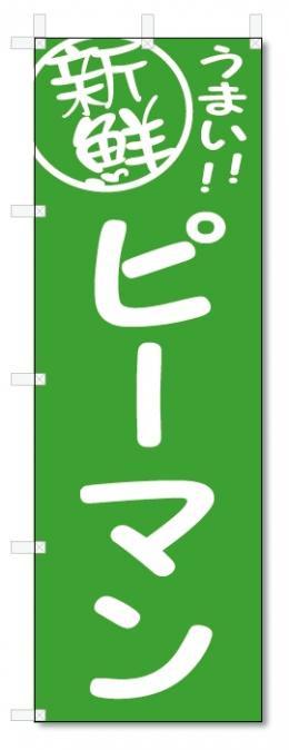のぼり のぼり旗 ピーマン (W600×H1800)