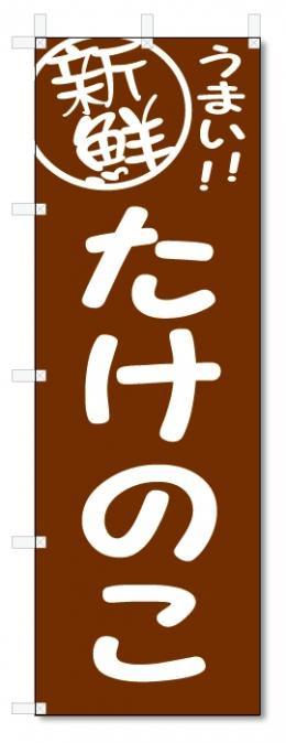 のぼり のぼり旗 たけのこ (W600×H1800)