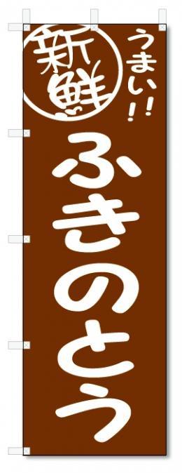 のぼり のぼり旗 ふきのとう (W600×H1800)