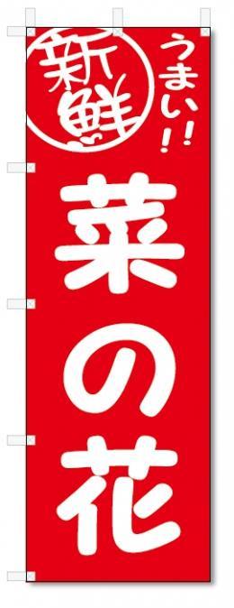 のぼり のぼり旗 菜の花 (W600×H1800)