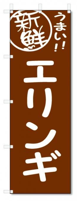 のぼり のぼり旗 エリンギ (W600×H1800)