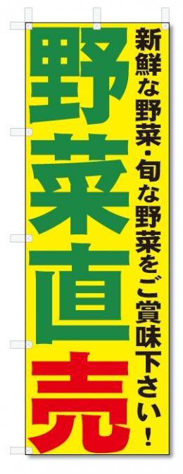 のぼり のぼり旗 野菜直送 (W600×H1800)