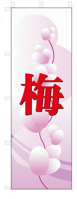 のぼり のぼり旗 梅 (W600×H1800)