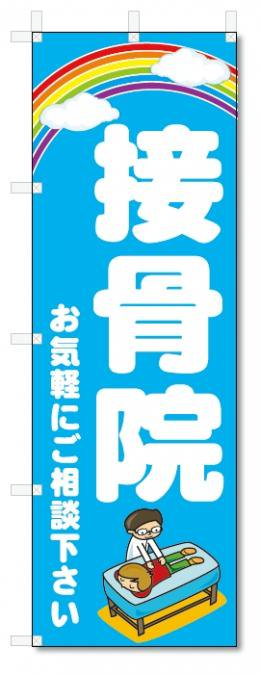 のぼり のぼり旗 接骨院 (W600×H1800)