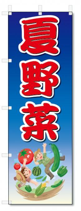 のぼり のぼり旗 夏野菜 (W600×H1800)