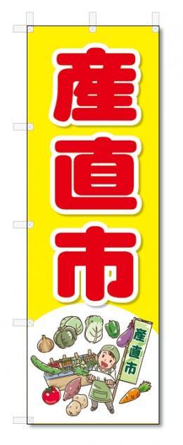 のぼり のぼり旗 産直市 (W600×H1800)