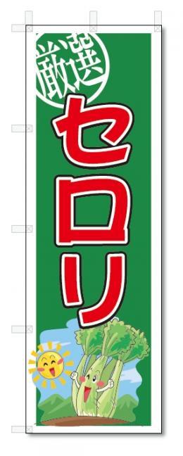 のぼり のぼり旗 セロリ (W600×H1800)