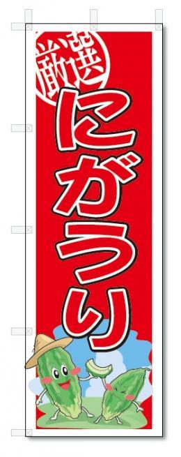 のぼり のぼり旗 にがうり (W600×H1800)