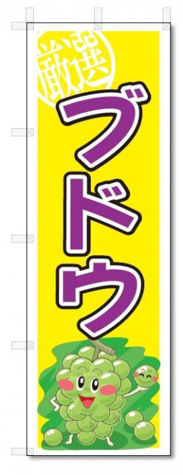 のぼり のぼり旗 ブドウ (W600×H1800)ぶどう