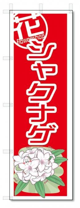 のぼり のぼり旗 シャクナゲ (W600×H1800)