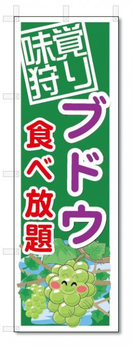 のぼり のぼり旗 味覚狩り ブドウ (W600×H1800)ぶどう