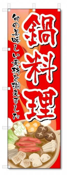 のぼり のぼり旗 鍋料理 (W600×H1800)