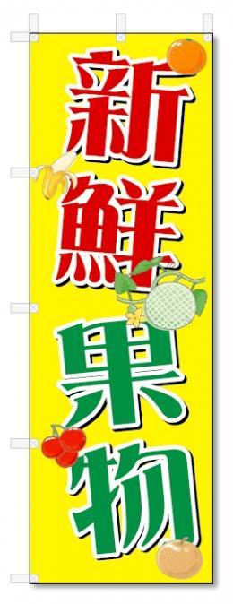 のぼり のぼり旗 新鮮果物 (W600×H1800)
