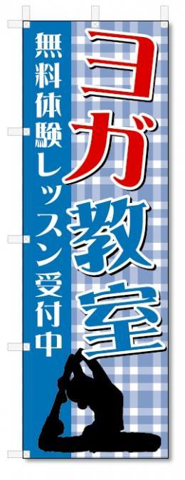 のぼり のぼり旗 ヨガ教室 (W600×H1800)