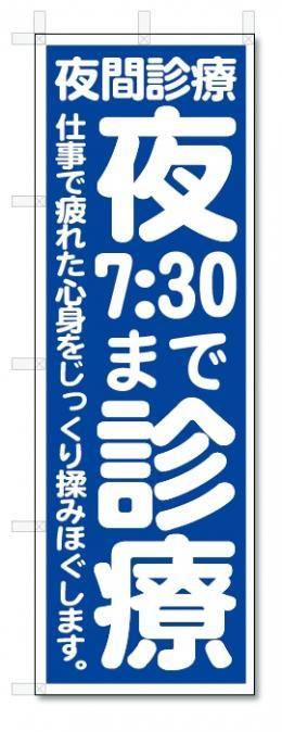 のぼり のぼり旗 夜7:30まで診療 (W600×H1800)