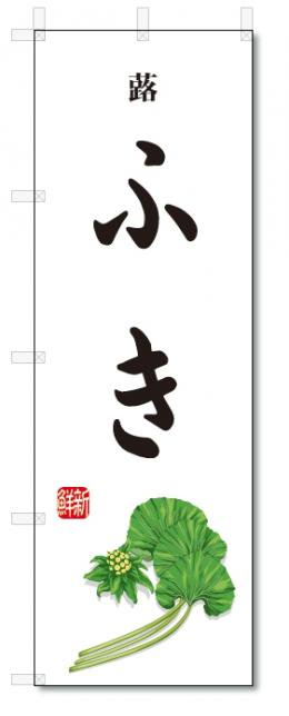 のぼり旗 ふき(W600×H1800)蕗・野菜