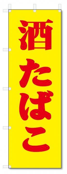 のぼり旗 酒・たばこ(W600×H1800)