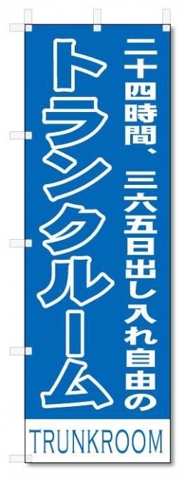 のぼり旗 トランクルーム(W600×H1800)