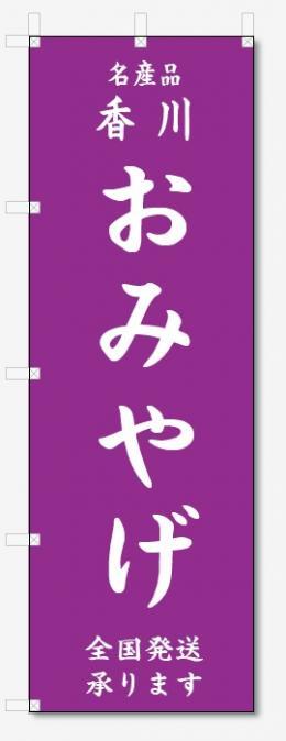 のぼり旗 香川 おみやげ  (W600×H1800)