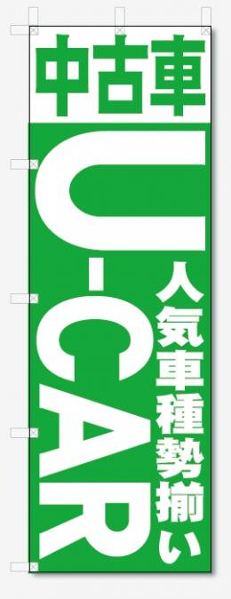 のぼり旗 U-CAR (W600×H1800)車・中古車