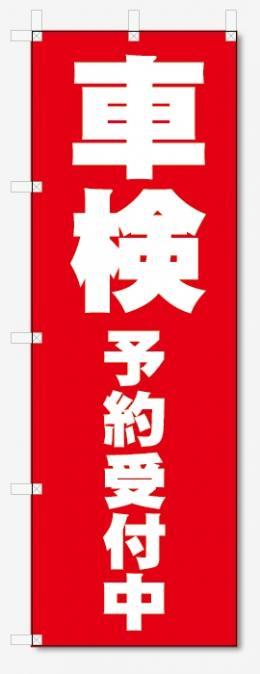 のぼり旗 車検予約受付中 (W600×H1800)車・中古車