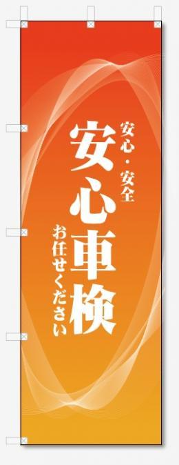 のぼり旗 安心車検 (W600×H1800)車・中古車