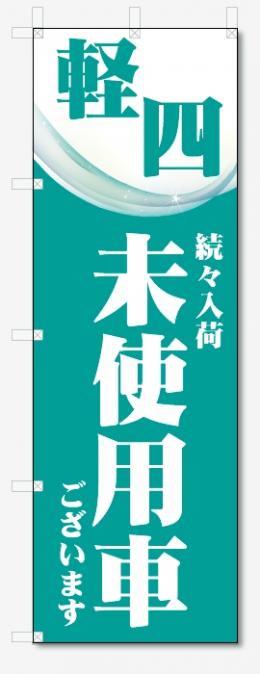 のぼり旗 軽四 未使用車 (W600×H1800)車・中古車