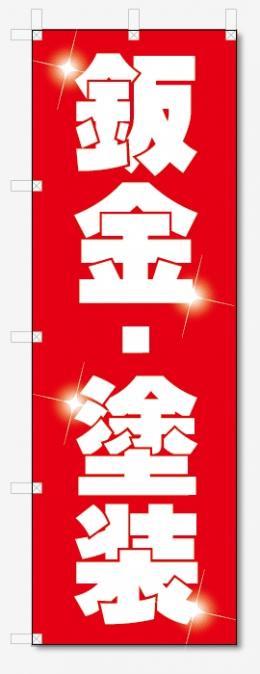 のぼり旗 鈑金・塗装 (W600×H1800)車・中古車・板金