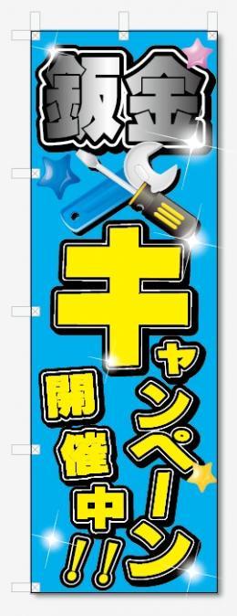 のぼり旗 鈑金 キャンペーン開催中 (W600×H1800)車・中古車