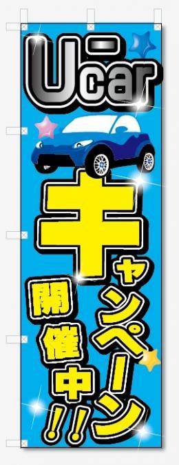 のぼり旗 U-CAR キャンペーン開催中 (W600×H1800)車・中古車