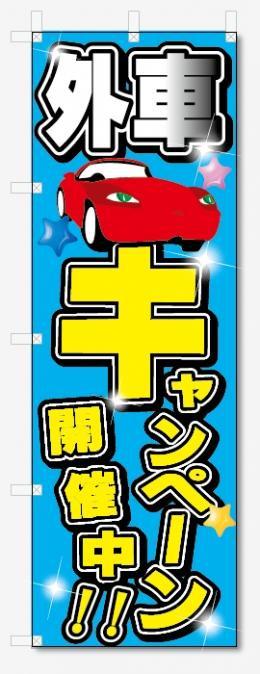 のぼり旗 外車 キャンペーン開催中 (W600×H1800)車・中古車