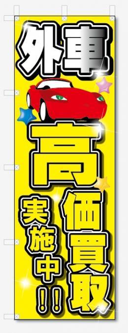 のぼり旗 外車 高価買取 実施中 (W600×H1800)車・中古車