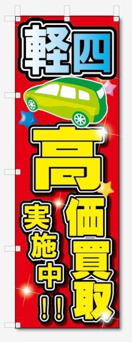 のぼり旗 軽四 高価買取 実施中 (W600×H1800)車・中古車