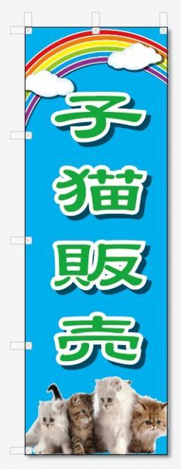 のぼり旗 子猫販売 (W600×H1800)